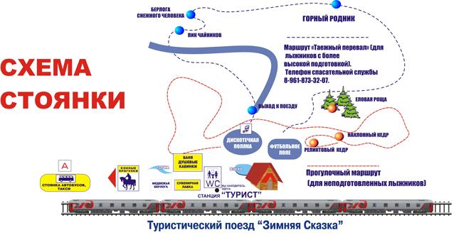 """Схема стоянки Турпоезд """"Зимняя"""